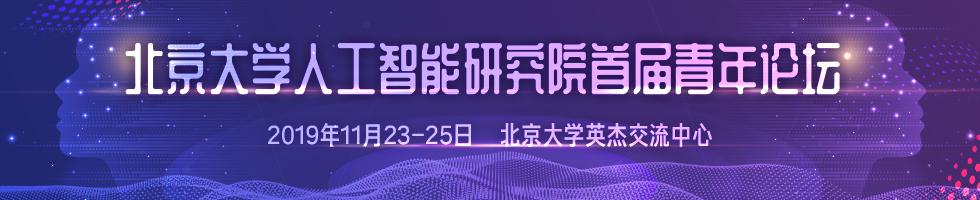 人工智能研究院首批中心成立仪式暨首届青年论坛