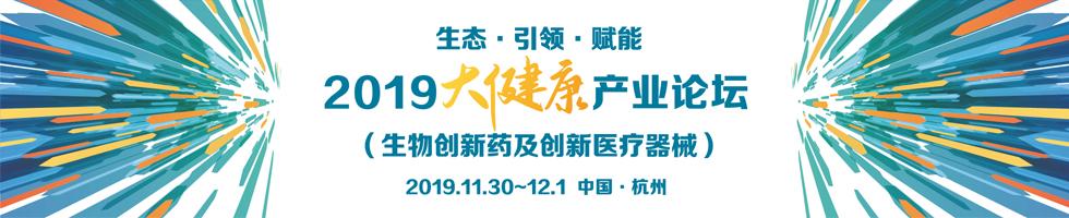 2019大健康产业(生物创新药及创新医疗器械)论坛