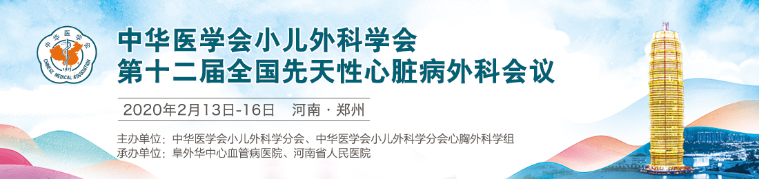 中华医学会小儿外科学会第十二届全国先天性心脏病外科会议