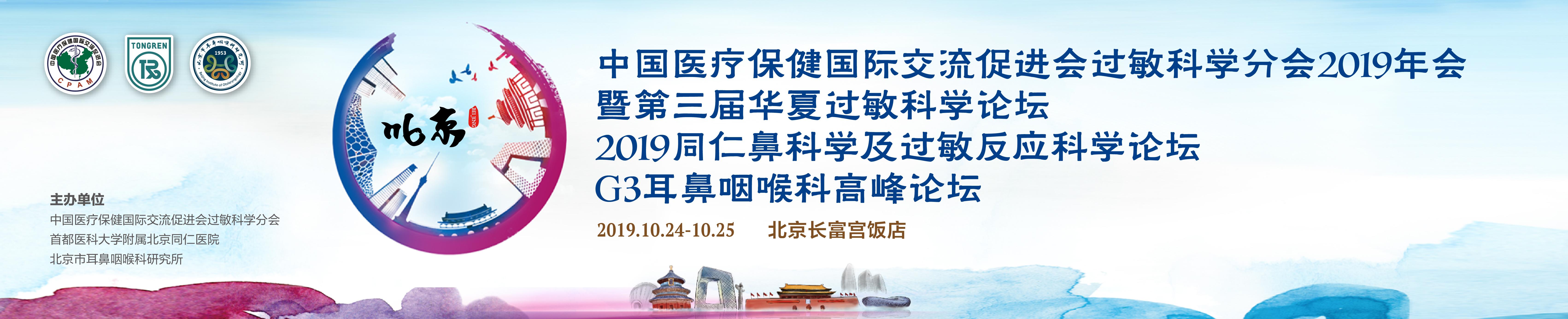 中国医疗保健国际交流促进会过敏科学分会2019年会