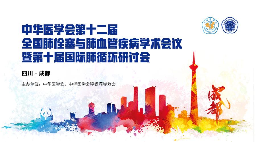 中华医学会第十二届全国肺栓塞与肺血管疾病学术会议暨第十届国际肺循环研讨会