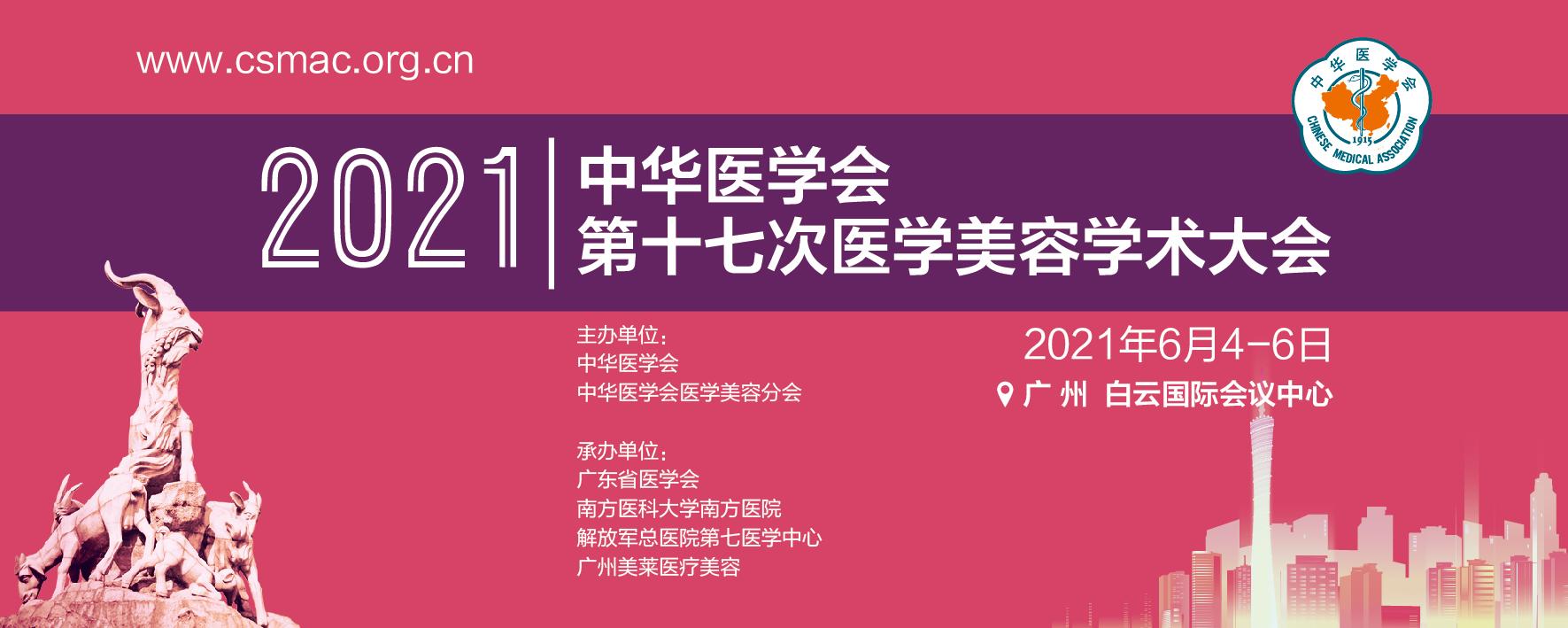 中华医学会第十七次医学美容学术大会