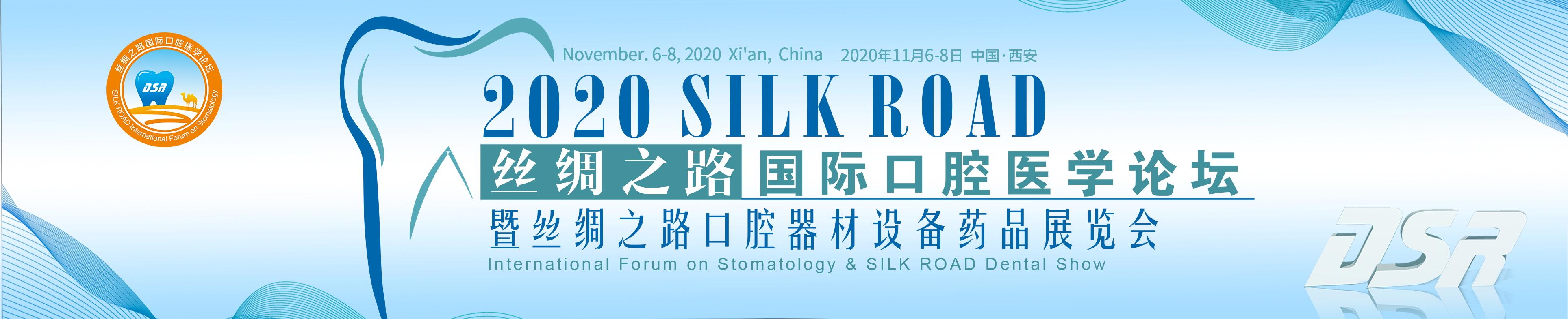 2020丝绸之路国际口腔医学论坛暨丝绸之路口腔器材设备药品展览会