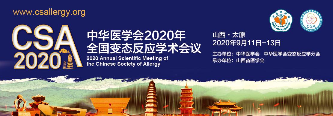 中华医学会2020年全国变态反应学术会议