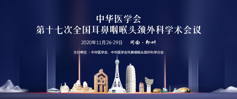 中华医学会第十七次全国耳鼻咽喉头颈外科学术会议