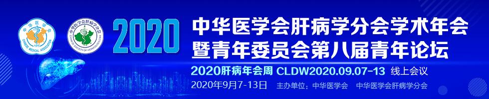 2020年中华医学会肝病学分会学术年会