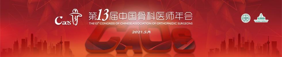 2020第十三届中国骨科bwin娱乐手机版下载年会