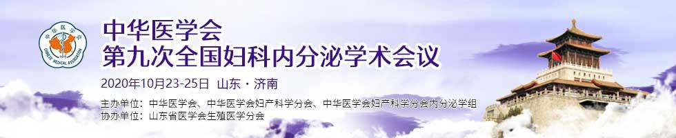 中华医学会第九次全国妇科内分泌学术会议