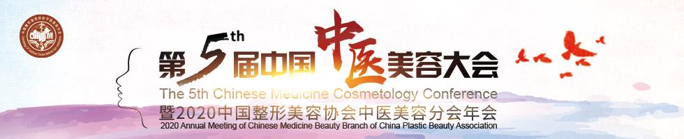 第五届中国中医美容大会暨2020中国整形美容协会中医美容分会年会