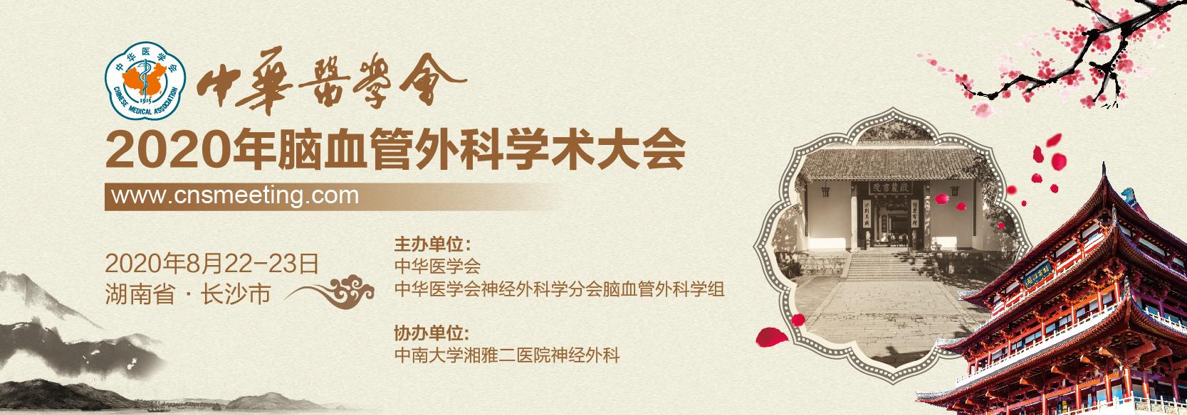 中华医学会2020年脑血管外科学术大会