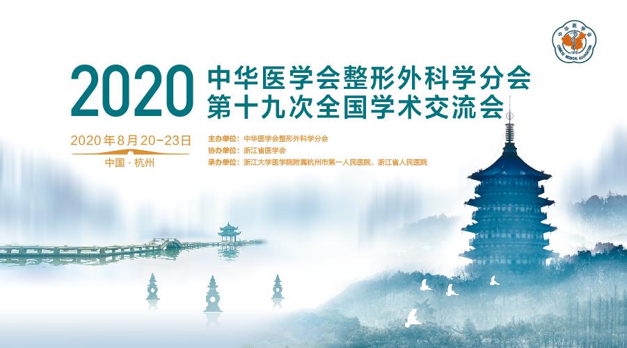 2020中华医学会整形外科学分会第十九次全国学术交流会