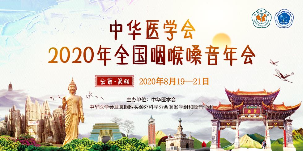 中华医学会2020年全国咽喉嗓音年会