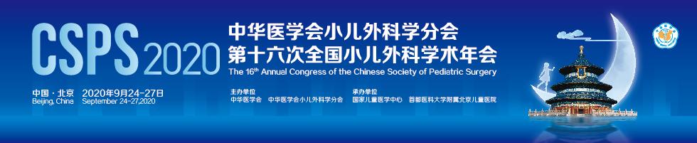 中华医学会小儿外科学分会第十六次全国小儿外科学术年会