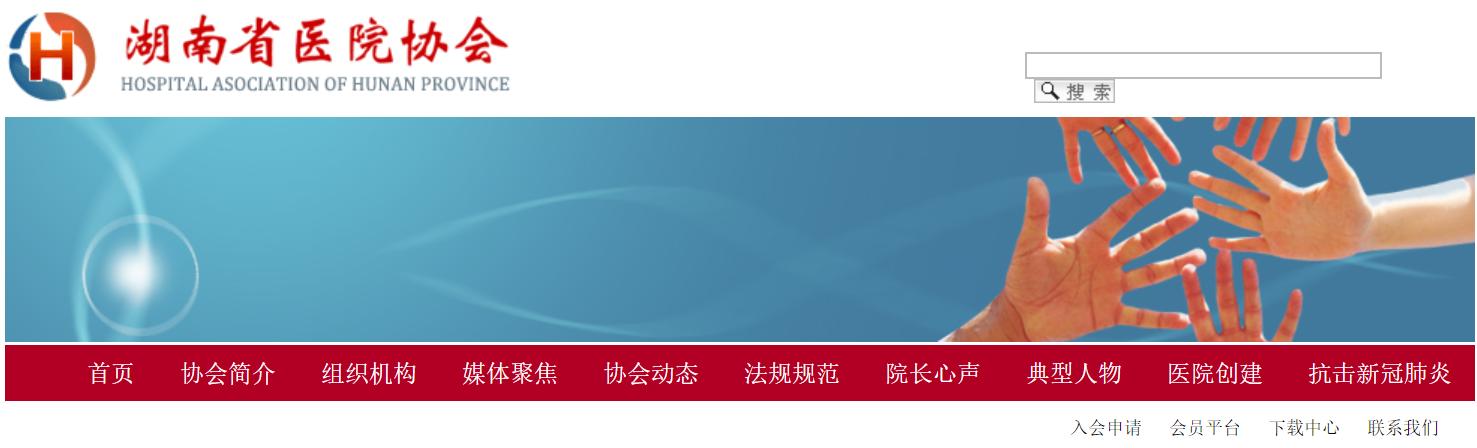 湖南省医院协会