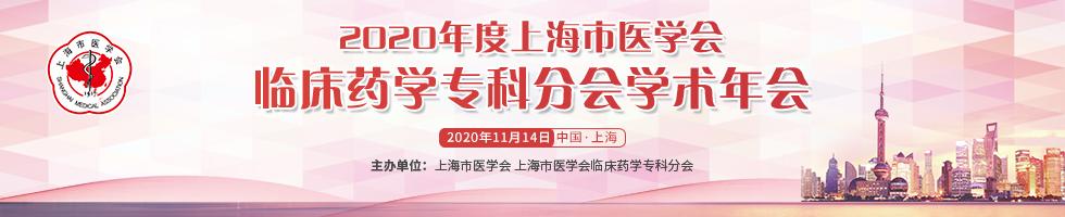 2020度上海市医学会临床药学专科分会学术年会