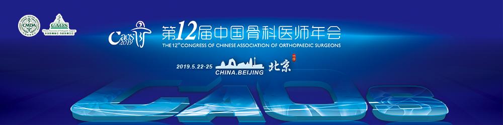 第十二届中国骨科医师年会