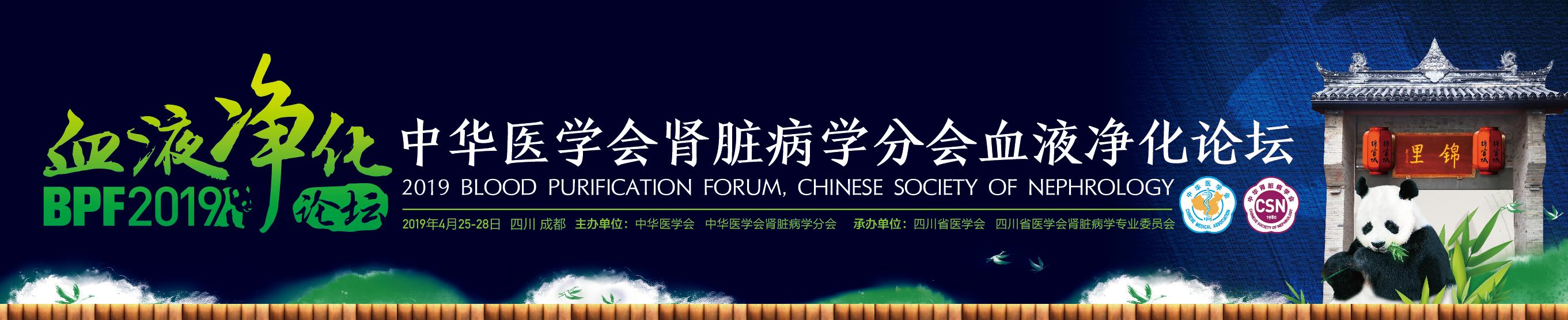 中华医学会肾脏病学分会2019年血液净化论坛