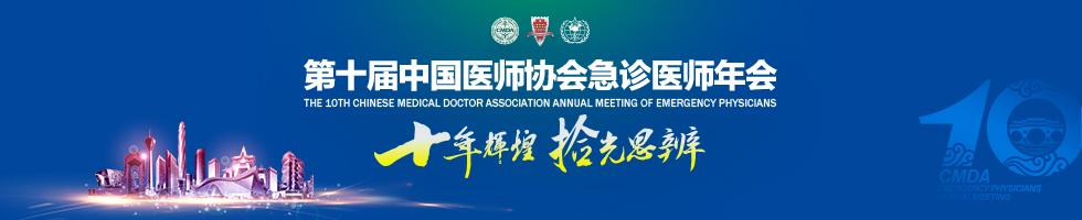 2019中国医师协会急诊医师年会