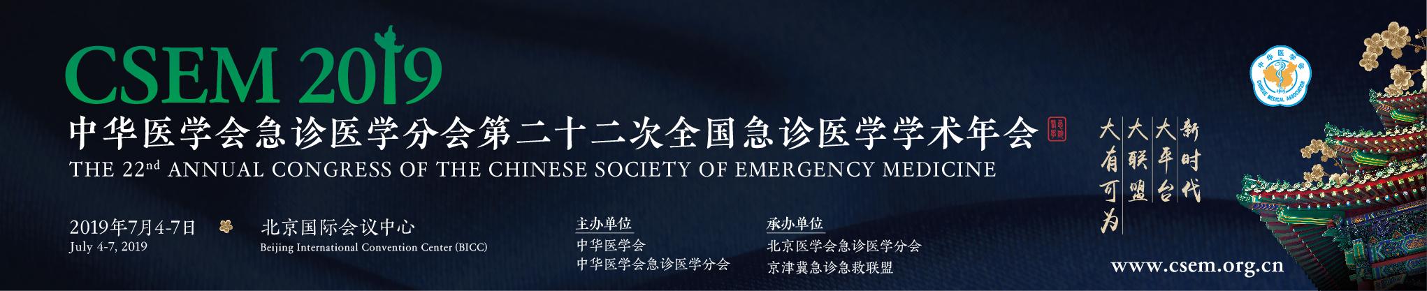 中华医学会急诊医学分会第二十二次全国急诊医学学术年会