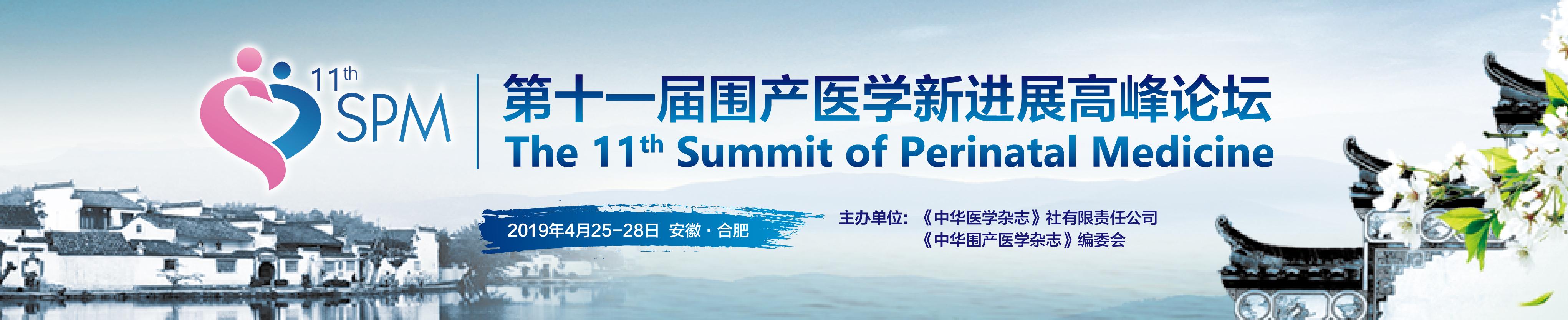 第十一届围产医学新进展高峰论坛