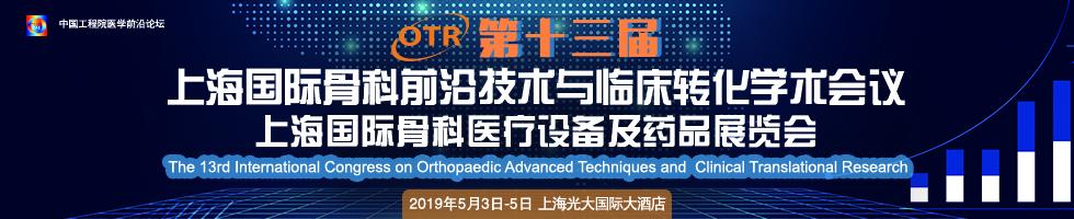 第十三届上海国际骨科前沿技术与临床转化学术会议