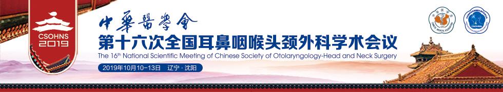 中华医学会第十六次全国耳鼻咽喉头颈外科学术会议