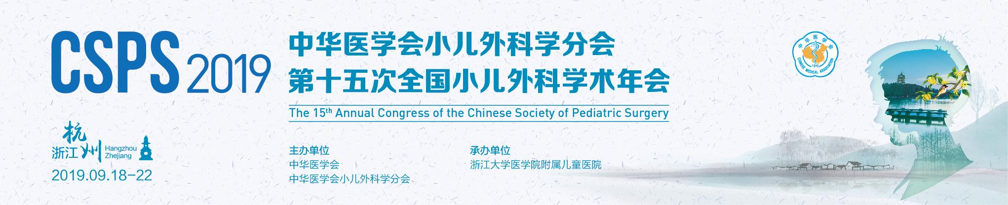 中华医学会小儿外科学分会第十五次全国小儿外科学术年会