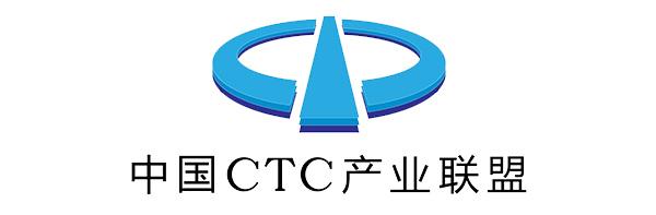 CTC联盟
