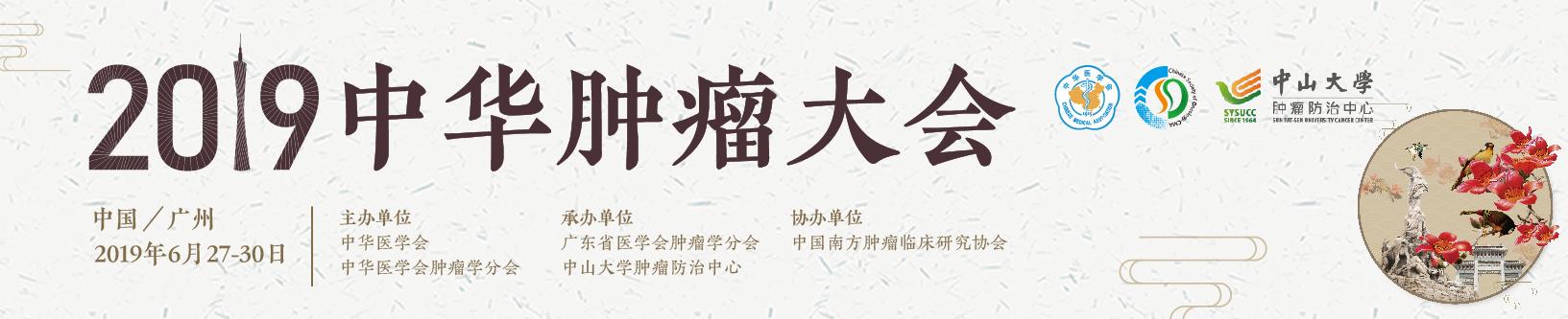 2019年中华肿瘤大会