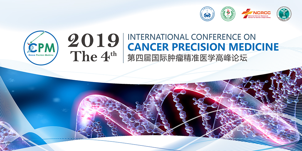 第四届国际肿瘤精准医学高峰论坛