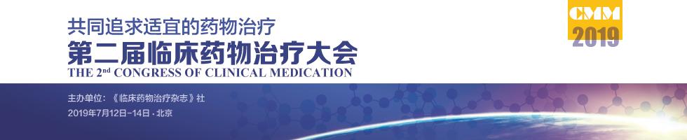 2019临床药物治疗大会