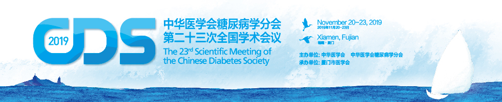 中华医学会糖尿病学分会第二十三次全国学术会议