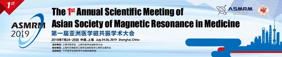 第一届亚洲医学磁共振学术大会