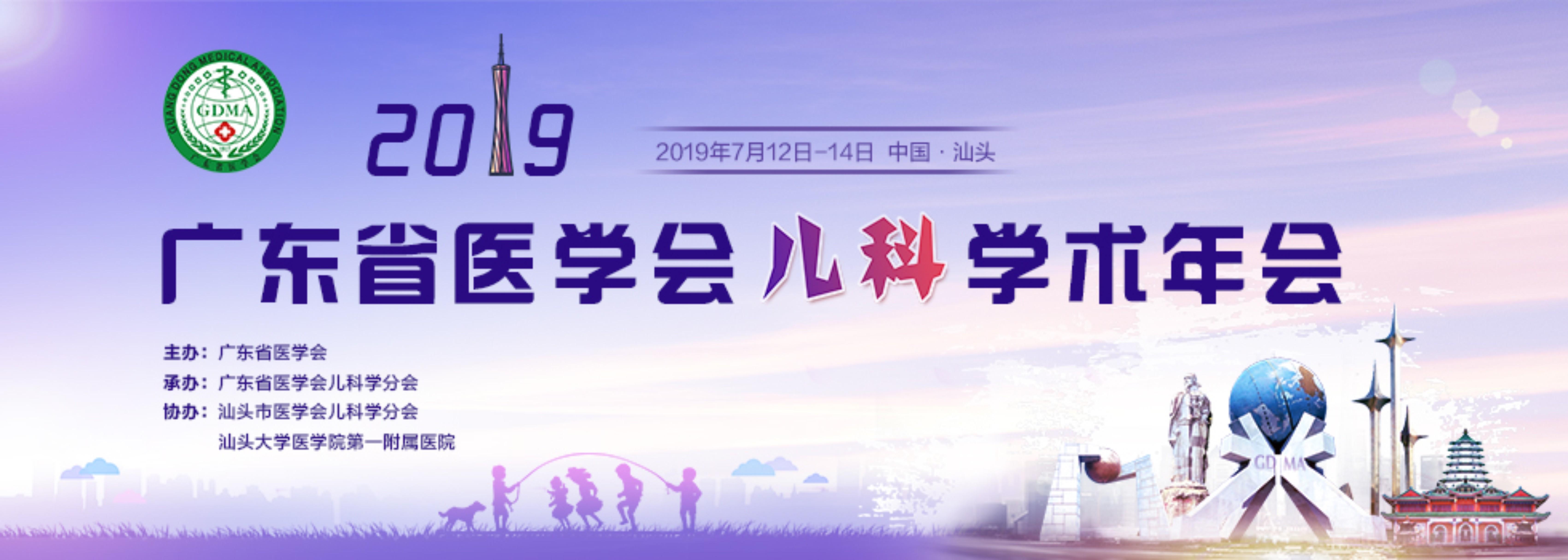 2019年广东省医学会儿科学学术年会