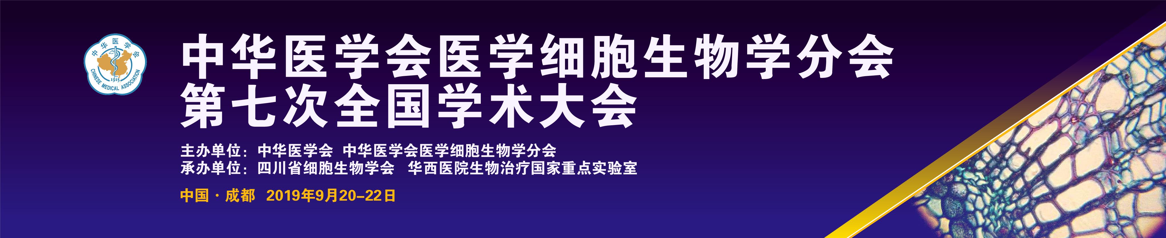 中华医学会医学细胞生物学分会第七次全国学术大会