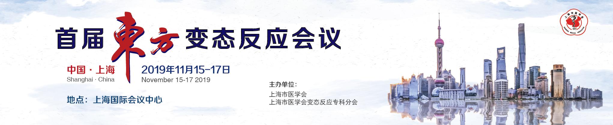 首届东方变态反应会议