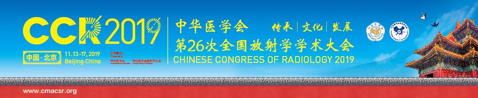 中华医学会第26次全国放射学学术大会(CCR2019)