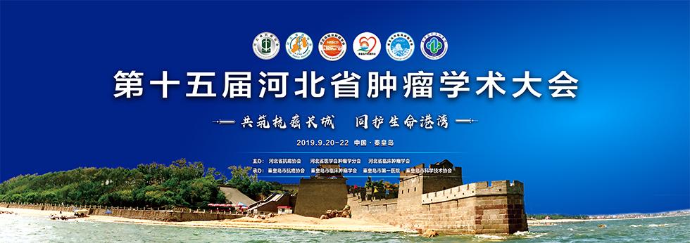 第十五届河北省肿瘤学术大会