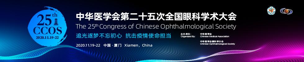 中华医学会第二十五次全国眼科学术大会
