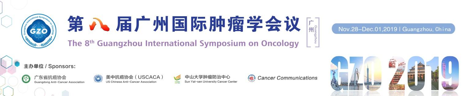 第八届广州国际肿瘤学会议