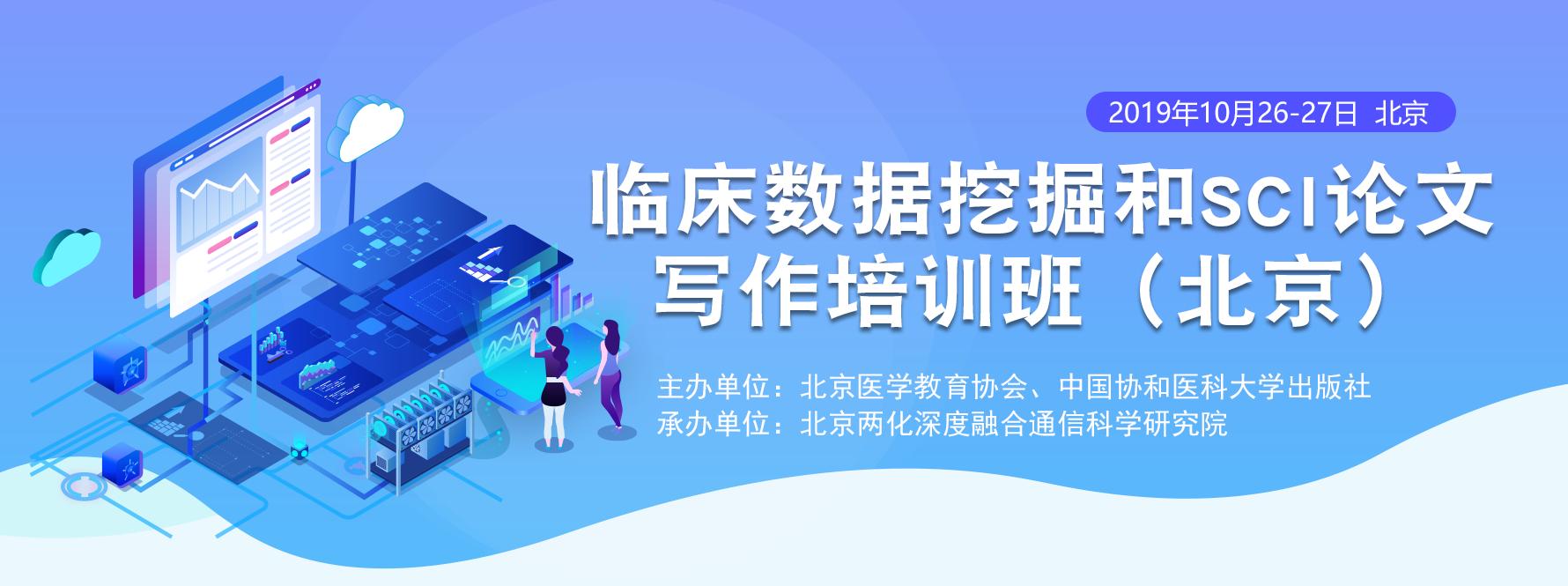 临床数据挖掘和SCI论文写作培训班(北京)